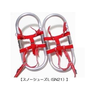 【エキスパートオブジャパン】SN-21 HSスノーシューズ ...