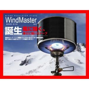 SOTO  SOD-310/マイクロレギュレーターストーブ ウインドマスター|shugakuso