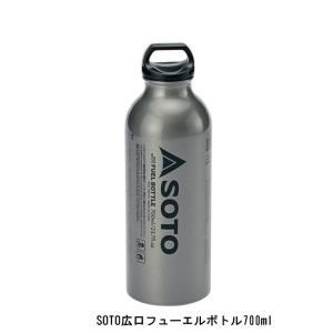 SOTO 広口フューエルボトル700ml|shugakuso