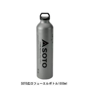 SOTO 広口フューエルボトル1000ml|shugakuso
