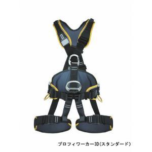 SINGING ROCK/シンギングロック ハーネス PROFI WORKER(プロフィワーカー)3D(送料無料)|shugakuso