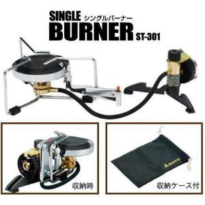 SOTO  ST-301/シングルバーナー|shugakuso