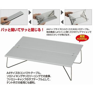 SOTO フィールドホッパー ST-630 テーブル コンパクトテーブル アウトドア キャンプ ツーリング |shugakuso