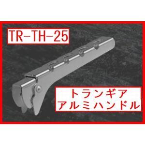 トランギア TR-TH-25/アルミハンドル