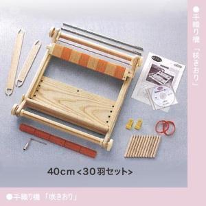 編み物 手織り機 クロバー「咲きおり」 40cm 30羽セット