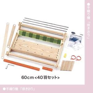 編み物 手織り機 クロバー「咲きおり」 60cm 40羽セット