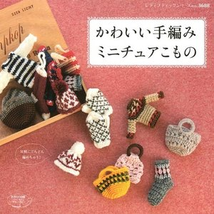 編み物 書籍 かわいい手編み ミニチュアこもの