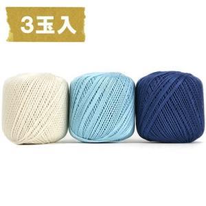 毛糸 ウイスター ソフトレース糸 #20 3玉パック | 毛糸 手芸 ハンドメイド トーカイ|期間限定SALE||shugale1