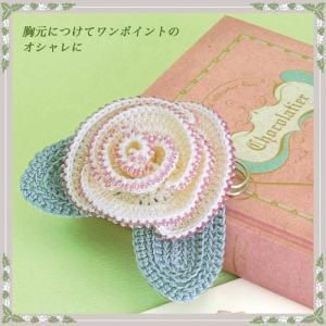 編物キット オリムパス春夏向き材料パック エミーグランデキット バラのコサージュ shugale1