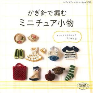 編み物 書籍 かぎ針で編むミニチュア小物