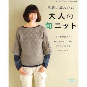 編み物 書籍 気軽に編みたい大人の旬ニット