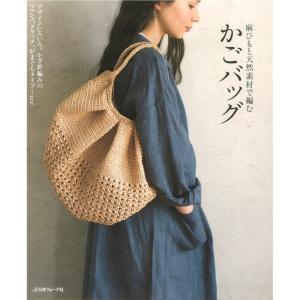 夏に向けて編みたい、かごバッグの本。 麻ひもやアンダリヤ、コットン糸などの天然素材をかぎ針編みして、...