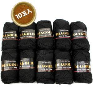 毛糸 ダイヤ ゴールド中細<ブラック>10玉パック| あみもの 編図集付き 数量限定|期間限定SALE|