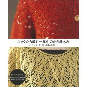 とじ、はぎ、袖つけなしのネックから編むプルオーバーとカーディガンに、輪に編むスカートを加えた全19点...