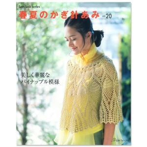編み物 図書 春夏のかぎ針あみ vol.20