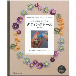 タティングレース作家・盛本知子さんの本です。 基本の編み方からダブルピコットなどのバリエーション、さ...