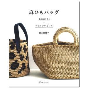 かぎ針で編む麻ひもバッグは、底・側面・持ち手の3ステップで、ナチュラルで雰囲気よく仕上がります。 細...