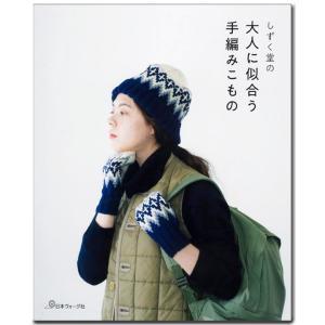 しずく堂の大人に似合う手編みこもの | 図書 書籍 本 編み図 レシピ 模様編み 棒針編み 手編み ...