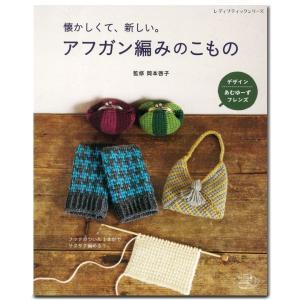 フックのついた1本針でサクサク編め、織り物のような編み上がりが美しい、アフガン編みの作品集。  【 ...