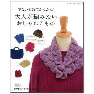 少ない玉数で手軽に編めるスヌード、マフラー、帽子、バッグ、ポーチなど、おしゃれで暖かな小物を46点掲...