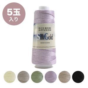 リッチモアディフージョン シルクゴールド 5玉パック|リッチモア 絹 シルク 編み図付き ハマナカ 日本製 サマーヤーン 高級糸 SILK 数量限定|shugale1