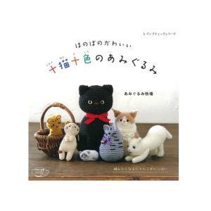 いろんな種類やポーズがかわいい、「十猫十色」なねこのあみぐるみの作品集。 うちの子に似ているにゃんこ...