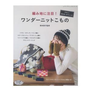 この本では、編むプロセスも楽しめる、ちょっとひねった今注目の編み地を7種類掲載。 (バブル・ステッチ...