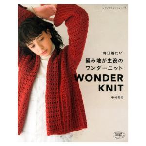 ちょっとひねった編み地が楽しい、編み地が主役の「ワンダーニット」。 全体に配したり、ポイントに使った...