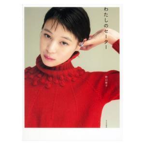 おしゃれな友達に「そのセーターいいね」と褒められるようなリアルクローズとしてのハンドニット。 手編み...
