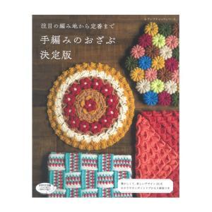 レトロな雰囲気が人気で年代問わず愛されている手編みのおざぶ。 この本は、今注目の編地から定番で人気デ...