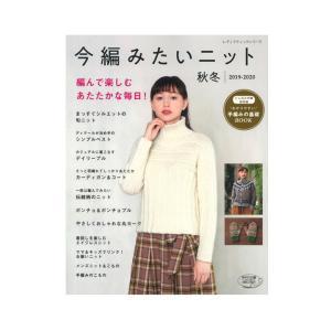 今編みたいニット秋冬2019-2020|本 図書 書籍 あみもの