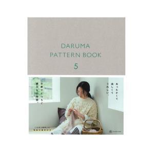 ダルマ パターンブック 5|本 図書 書籍 編み図 レシピ ダルマ毛糸|shugale1