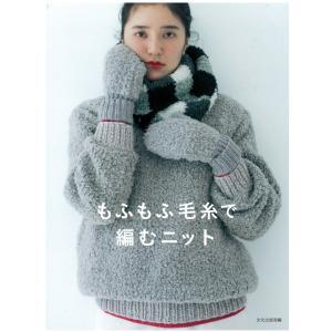 もふもふ毛糸で編むニット|図書 本 書籍  小物 本 レシピ 作り方 ボア 暖か 初心者向け 著者 青木恵理子|shugale1