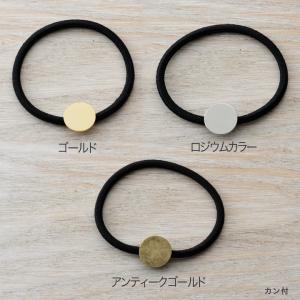 ヘアゴム 丸皿付 黒 1個入 | 日本製 国産 ヘア アクセサリー金具 ヘアゴム|shugale1