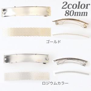 バレッタ シャワー付 1個入 | 日本製 国産 ヘア アクセサリー金具 バレッタ 皿 シャワー|shugale1