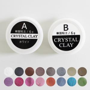 クリスタルクレイ 全16色 | グルーデコ 樹脂粘土 パテ 強力接着 スワロ アクセサリー ジュエリ...