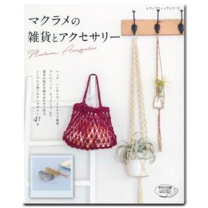 マクラメの雑貨とアクセサリー|本 図書 書籍 マクラメ編み バッグ アクセサリー