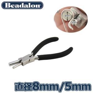 ビーズ 工具 Beadalon ベイルメーキングプライヤーズ LG(直径8mm/5mm)|ヤットコ|ピン曲げ|ビーダロン|コーンプライヤ||shugale1