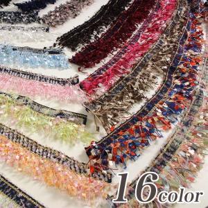 フリンジテープ 幅約3cm 1m入り D-1 | リボン パーツ フリンジテープ 1mカット済み アクセサリー 縫い付け 服飾パーツ ハワイアンコード|shugale1
