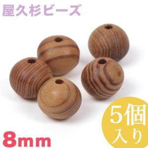 天然石 ビーズ 屋久杉ビーズ 8mm|屋久杉 縄文杉|期間限定SALE||shugale1
