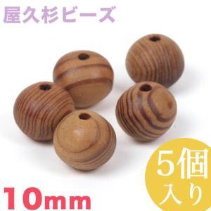 天然石 ビーズ 屋久杉ビーズ 10mm|屋久杉 縄文杉|期間限定SALE||shugale1