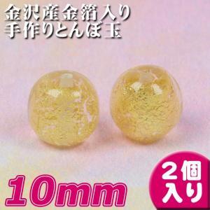 ビーズ とんぼ玉 金箔入り手作りとんぼ玉 10mm|風水|期間限定SALE||shugale1