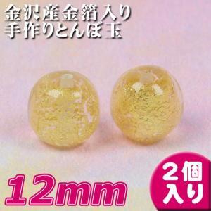ビーズ とんぼ玉 金箔入り手作りとんぼ玉 12mm|風水|期間限定SALE||shugale1