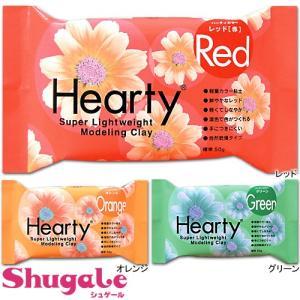 軽量粘土 ハーティシリーズ ハーティカラー パジコ 期間限定SALE  shugale1