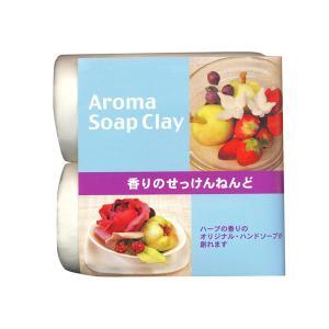 香りのせっけんねんど 約250g  ハーブ(ラベンダー)の香りの石鹸粘土(石鹸油脂40%)で、形成後...