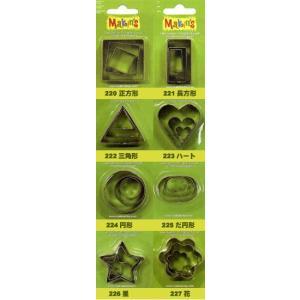粘土 用具 押し型・抜き型 クレイカッターセット 金属製 図形/星/花 など