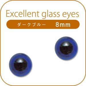 粘土 副資材 人形作り用資材 エクセレントグラス・アイ ダークブルー 8mm ハマナカ |shugale1