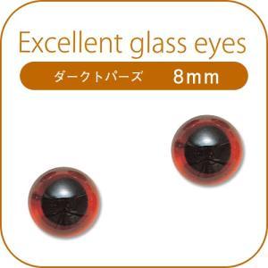 粘土 副資材 人形作り用資材 エクセレントグラス・アイ ダークトパーズ 8mm ハマナカ |shugale1