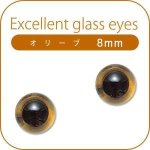 粘土 副資材 人形作り用資材 エクセレントグラス・アイ オリーブ 8mm ハマナカ|shugale1