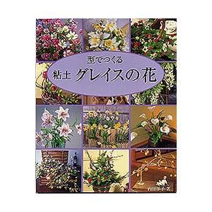 グレイスの花(648) 内田洋子著 AB判 60ページ  四季折々の花を「グレイス」を使って作ります...